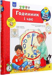 Книга Чому? Чого? Навіщо? Годинник і час. Інтерактивна книжка. Автор - Анґела Вайнгольд (Богдан)