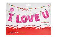 "Написи ""I love you"" 26"" (65см)"
