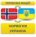 Из Норвегии в Украину