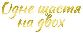"Наклейка Одне щастя на двох(1) золото 25х10 см (18"")"