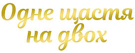 "Наклейка Одне щастя на двох(2) дзеркальне золото 25х10 см (18"")"