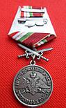 Медаль За службу на границе 117 Московский краснознаменный пограничный отряд Погранвойска КГБ СССР, фото 2