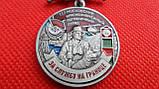Медаль За службу на границе 117 Московский краснознаменный пограничный отряд Погранвойска КГБ СССР, фото 3