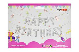 """Написи """"Happy Birthday"""" срібний 16"""" (40см)"""
