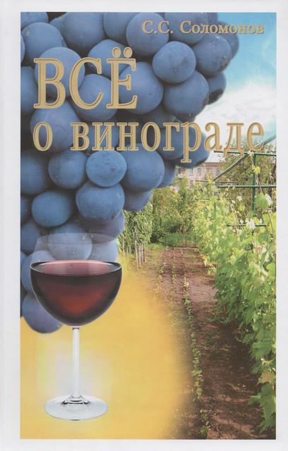 Все о винограде. С. С. Соломонов