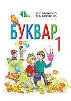 1 клас Буквар Вашуленко Освіта