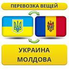 Из Украины в Молдову