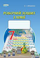 ПЕТ Робочий зошит Хімія 7 клас Для лабораторних дослідів та практичних робіт