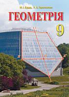 Підручник Геометрія 9 клас Бурда Освіта