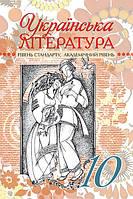 10 клас Українська література Рівень стандарту Академічний рівень Семенюк Освіта