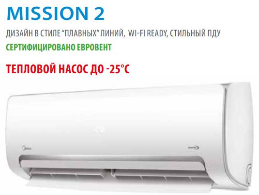 MIDEA MB-24N8D0H-I / MB-24N8D0H-O Mission DC Inverter R32