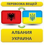 Из Албании в Украину