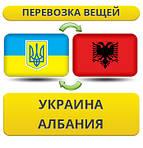 Из Украины в Албанию