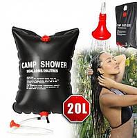 Переносной походный душ Camp Shower   Туристический душ   Душ для кемпинга