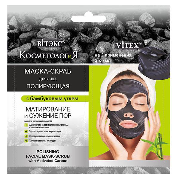 Поліруюча маска-скраб для обличчя з бамбуковим вугіллям Вітекс КОСМЕТОЛОГіЯ 14 мл