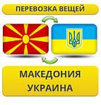 Из Македонии в Украину