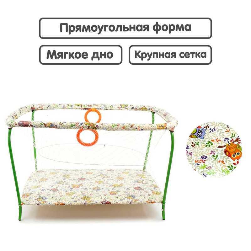 """Гр Манеж №9 с ручкой """"Сова"""" - цвет бежевый (1) прямоугольный, мягкое дно, крупная сетка"""
