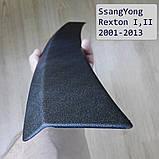 Пластиковая защитная накладка заднего бампера для SsangYong Rexton I,II 2001-2013, фото 3