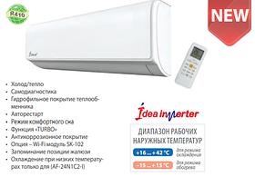 Кондиционер инверторный IDEA  ISR-12HR-MA0-DN1  DC Inverter