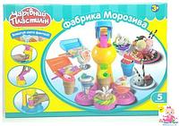 "Детский пластилин ""Фабрика мороженого"" 0078"