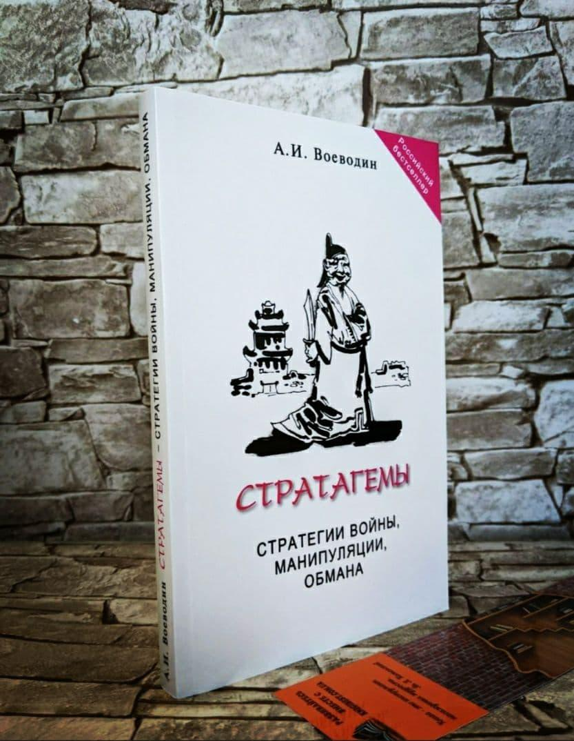 """Книга """"Стратагеми. Стратегії війни, бізнесу, маніпуляції, обману"""" Олексій Воєводін"""
