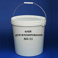 Клей для флокирования (ND-11)