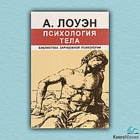 Книга Психология тела