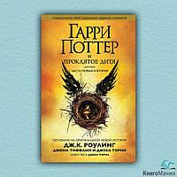 Книга Гарри Поттер и Проклятое дитя. Части 1 и 2. Специальное репетиционное издание