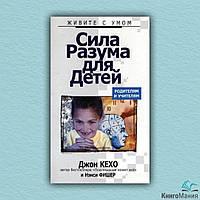 Книга Сила разума для детей