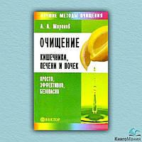 Книга Очищение кишечника, печени и почек. Просто, эффективно, безопасно