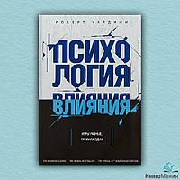 Книга Психология влияния