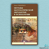 Книга Методы математической обработки в психологии