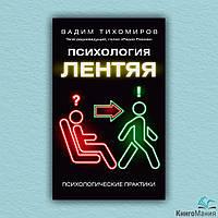 Книга Психология лентяя