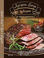 Лучшие блюда в будни и праздники. Ирина Тумко (Твёрдый переплет)