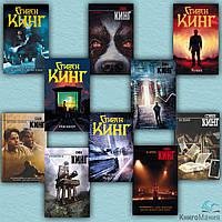 10 бестселлеров Стивена Кинга (комплект из 10-ти книг)