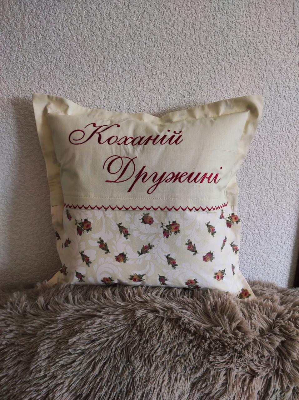 """Подарочная подушка """" Любимой жене"""""""
