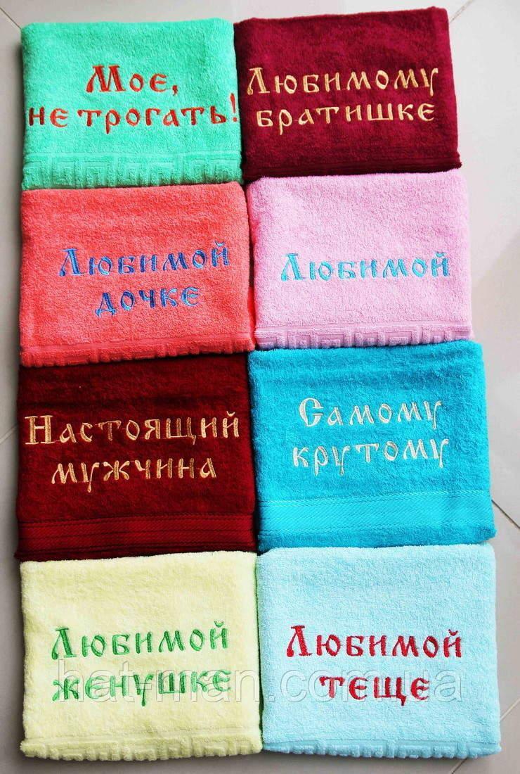 Подарочное именное полотенце, 50*90см