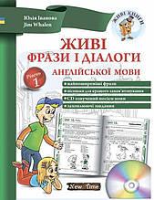 Живі фрази і діалоги англійської мови + CD Рівень 1 Іванова Ю. Whalen J. New Time
