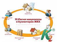 1С:Предприятие 8. Расчет квартплаты и бухгалтерия ЖКХ