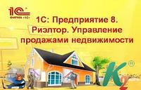 Риэлтор. Управление продажами недвижимости для 1С:Управление производственным предприятием, редакция 1.3