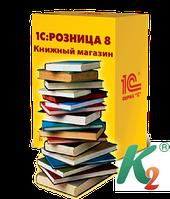 Розница. Книжный магазин, редакция 1.0