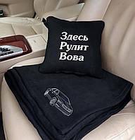 Набор: Автомобильная подушка + плед Здесь рулит Вова