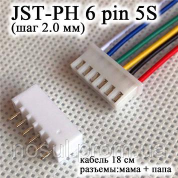 JST-PH 6 pin 5S (шаг 2.0 мм) разъем папа+мама кабель 20 см (iMAX B6 7.4v LiPo для балансировки Turnigy Accuce