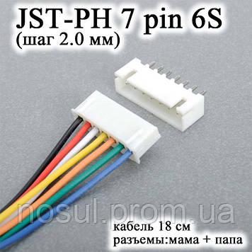 JST-PH 7 pin 6S (шаг 2.0 мм) разъем папа+мама кабель 20 см (iMAX B6 7.4v LiPo для балансировки Turnigy Accuce