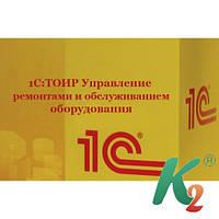 ТОИР Управление ремонтами и обслуживанием оборудования, редакция 1.2