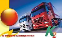 Управление Автотранспортом ПРОФ