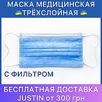 Маски медицинские трёхслойные с фильтром (МЕЛЬТБЛАУН), упаковка 50 шт, Защитные маски медицинские одноразовые