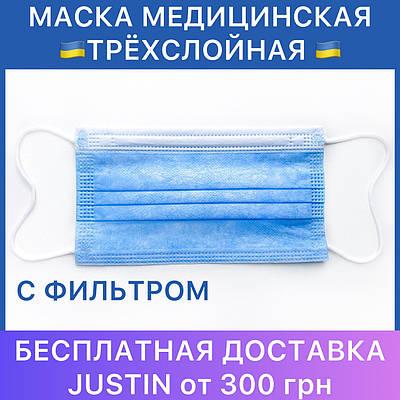 Маски медицинские трёхслойные с фильтром (МЕЛЬТБЛАУН), упаковка 50 шт, Защитные маски медицинскиеодноразовые
