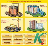 Управление строительной организацией для Украины, редакция 1.3