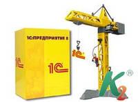 Управление строительной организацией, редакция 1.2